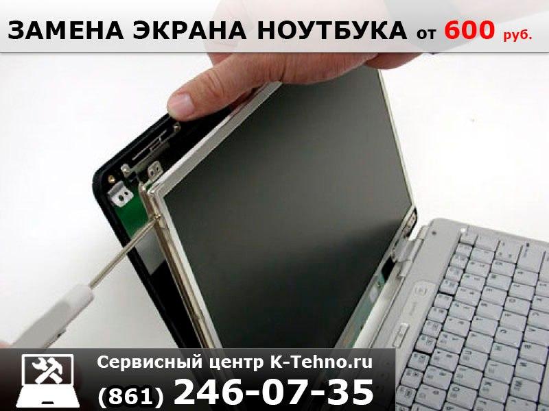 Замена экрана ноутбука 8(861)246-0735