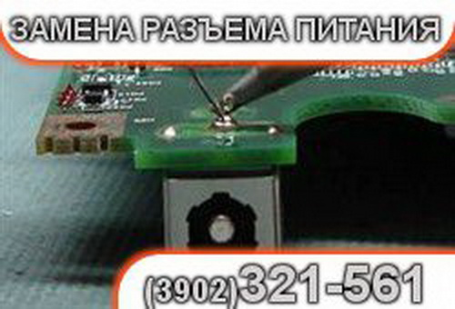 AbakanHelp - ремонт и замена разъемов ноутбука в Абакане.