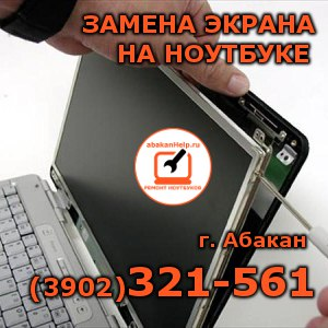 Замена экрана ноутбука в Абакане 32-15-61