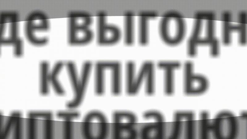 Продать, купить криптовалюту Киев. Лучший . Bitcoin, биткоин,