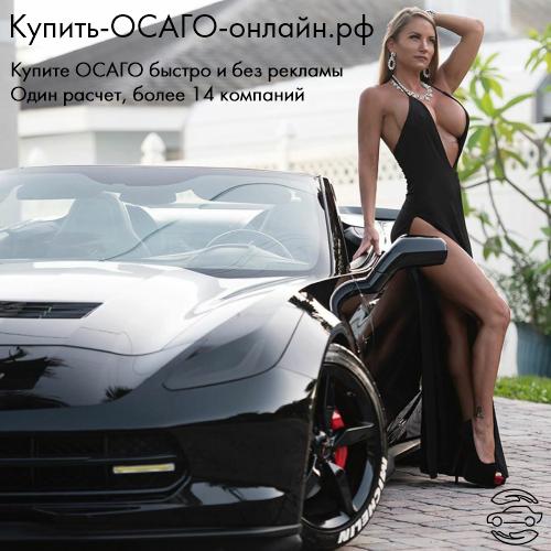 Купить ОСАГО онлайн в РФ
