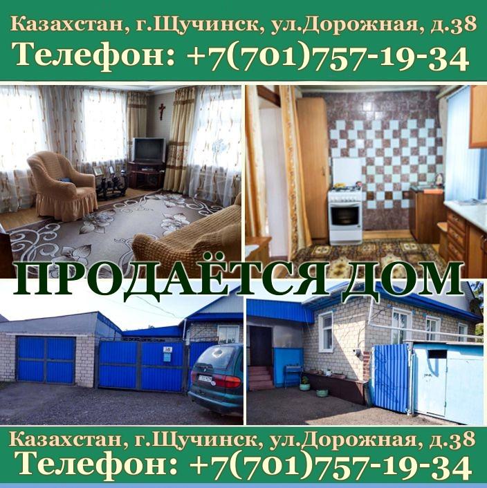 Продается дом в г.Щучинске